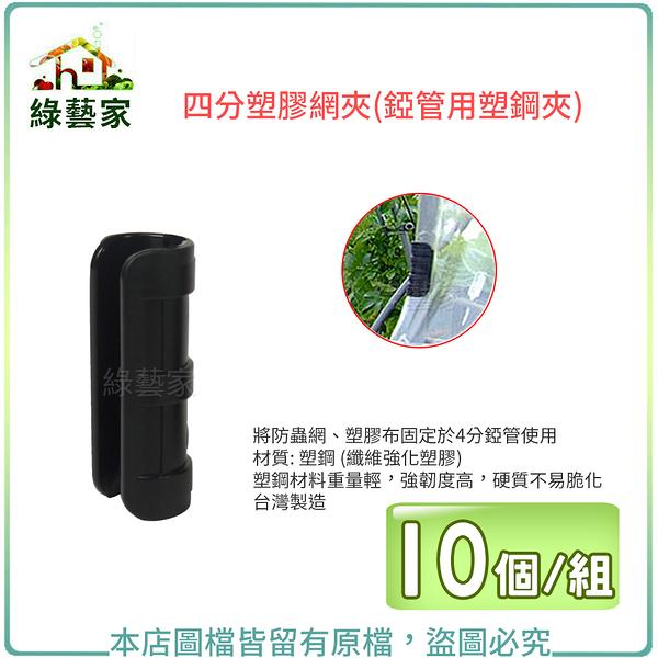 【綠藝家】4分塑膠網夾-10個/組(U型管夾.塑膠管夾.錏管網夾)