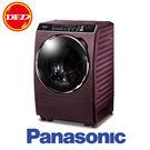 國際 PANASONIC NA-V168DDH 滾筒洗衣機 智慧節能 APP智慧家電 容量15kg 合金鋼板 ※運費另計(需加購)