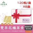 美陸生技 日本專利雙茶花纖萃素膠囊(禮盒)【120粒/盒X8盒】AWBIO
