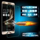【三亞科技2館】ASUS ZenFone 3 Deluxe ZS570KL/Z016D 5.7吋 9H鋼化膜 玻璃保護貼 螢幕玻璃貼 玻璃貼