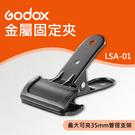 【背景夾】神牛 Godox 攝影棚 背景布 背景紙 固定夾 反光板 大嘴夾 多功能 夾具 LSA-01 能夾35mm管徑