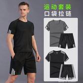 運動套裝男士夏季薄短袖速干衣T恤跑步健身服女寬鬆大碼運動服裝  朵拉朵衣櫥