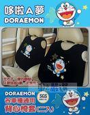 車之嚴選 cars_go 汽車用品【DR-15113】日本 哆啦A夢 小叮噹 Doraemon 可愛系列汽車背心椅套 (2入) 黑色