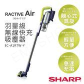 結帳價【夏普SHARP】RACTIVE Air羽量級無線快充吸塵器 EC-A1RTW-Y