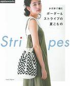 鉤針編織BORDER&STRIPES紋樣夏季小物作品集