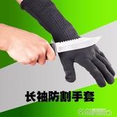防咬手套 防割手套長款黑色防刀刺耐磨長袖手套護袖加長含鋼絲護臂勞保防護 名創家居