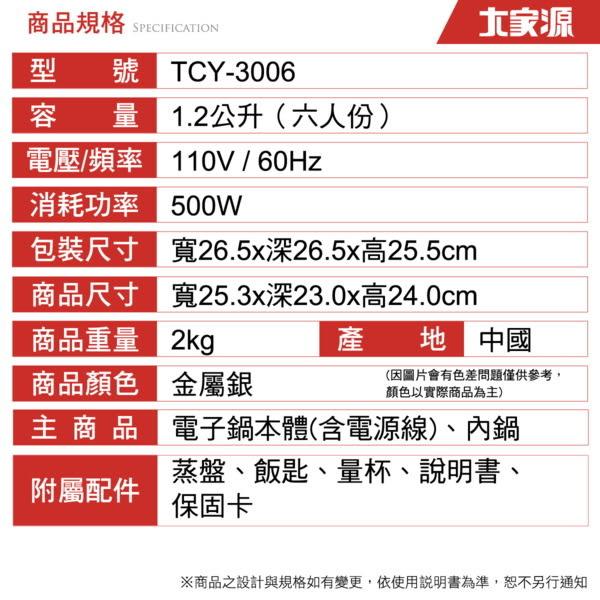 大家源 六人份電子鍋 TCY-3006