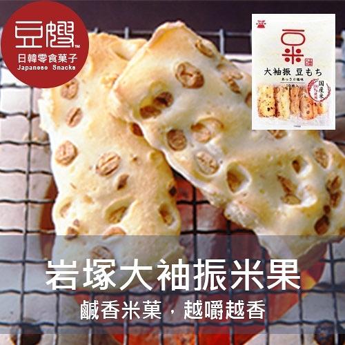 【即期良品】日本零食 岩塚大袖振米果(塩味/醬油)(10枚)