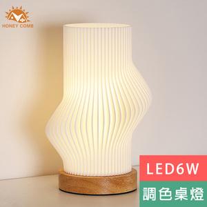 【Honey Comb】LED6W調色桌燈檯燈(KC8062)