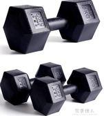 六角啞鈴男士練臂肌家用健身器材5kg10公斤15/20kg包膠啞鈴女一對 搶購igo