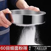 篩粉器 家用面粉篩過濾網篩超細60目篩粉器不銹鋼圓形篩雪花酥網烘焙家用