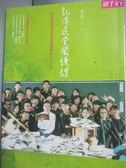 【書寶二手書T5/少年童書_HFN】記得這堂閱讀課-偏鄉教師楊志朗用閱讀翻轉孩子的人生_楊志朗