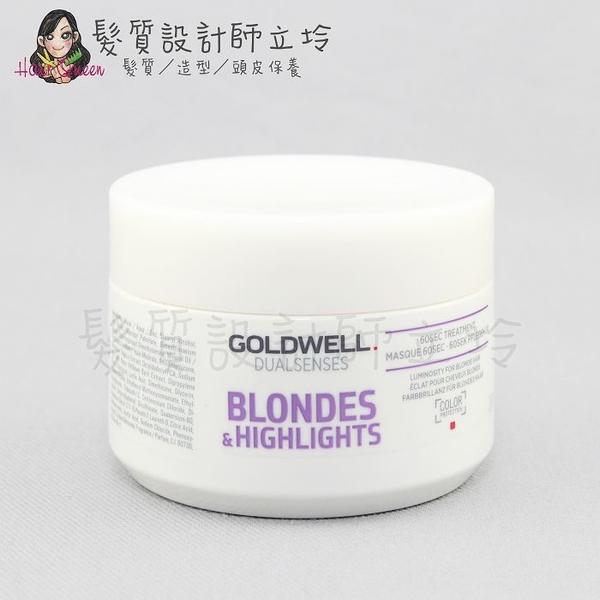 立坽『深層護髮』歌薇公司貨 GOLDWELL 光纖60秒髮膜200ml IH05