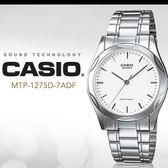CASIO 時尚型男 MTP-1275D-7A/卡西歐/WH/最佳禮物/MTP-1275D-7ADF 現貨+排單!