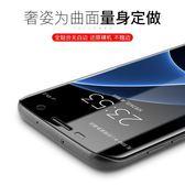 三星s7edge鋼化水凝膜三星s7全屏覆蓋曲面抗藍光高清直屏Galaxy手機鋼化軟膜 艾尚旗艦店