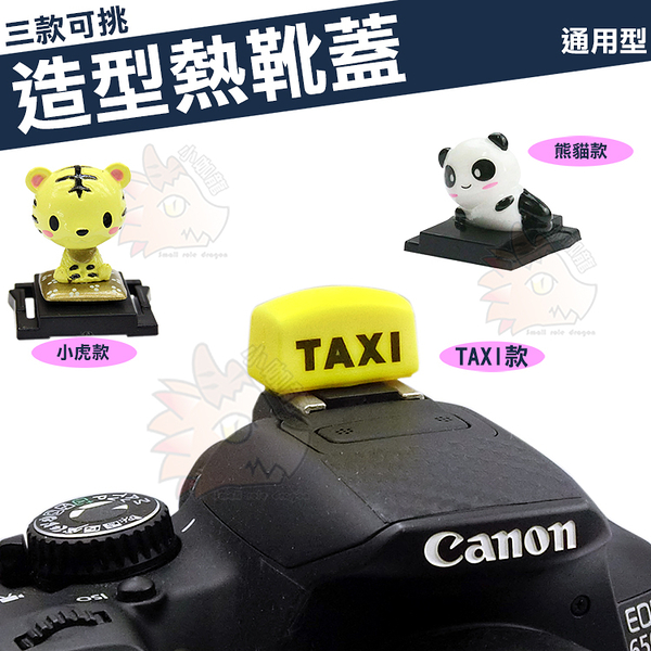 【小咖龍賣場】 可愛 創意 造型 熱靴蓋 TAXI 計程車 熊貓 老虎 熱靴 Canon 100D 650D 700D 750D 600D