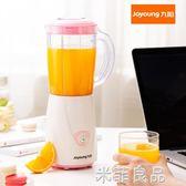 九陽榨汁機家用水果小型全自動果蔬多功能迷你炸果汁便攜式榨汁杯 『米菲良品』  igo