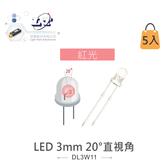 『堃喬』LED 3mm 紅光 20°直視角 透明膠面 發光二極體 5入裝/包『堃邑Oget』