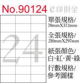 彩色電腦標籤紙 No 90124 (100張/盒)