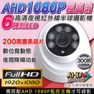 監視器 AHD 1080P 6陣列紅外線燈攝影機 DVR 室內半球 高清類比 監視設備