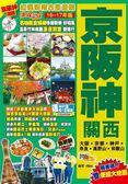 紅楓粉櫻古意漫遊Easy GO!:京阪神關西(16-17年版)