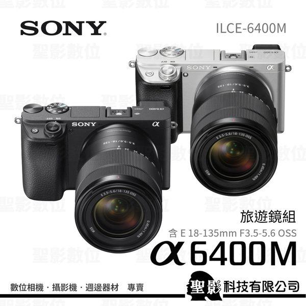 【A6400M】SONY ILCE-6400M 旅遊鏡組 (含E 18-135mm F3.5-5.6 OSS) a6400 SEL18135 公司貨