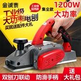 木工手提臺式多功能電刨子電刨機小型家用木工臺刨壓刨機砧板菜板
