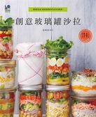 創意玻璃罐沙拉:輕鬆完成!滿滿蔬菜與色彩的饗宴!