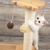 實木貓爬架 劍麻貓抓板貓抓柱劍麻墊貓玩具寵物用品貓跳台 T