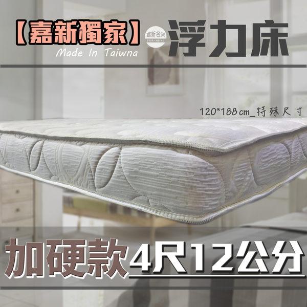 【嘉新名床】浮力床《加硬款/12公分/特殊4尺》