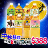 悅氏烏龍麥茶綠茶紅茶無限暢飲 2000ml x8 瓶~合迷雅好物超級商城~