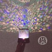牧與歌韓國大熱夢幻少女滿天星星創意浪漫小夜燈LED投影燈生日禮物 618好康又一發