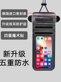 手機防水袋潛水套觸屏通用游泳防水包塵袋殼蘋果華為oppo外賣專用    易家樂