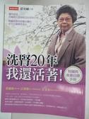 【書寶二手書T4/醫療_DPX】洗腎20年,我還活著!_莊安繡