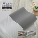 【BEST寢飾】台灣製 石墨烯太空記憶枕 工學護頸型 高密度記憶棉 慢回彈 枕頭 枕芯