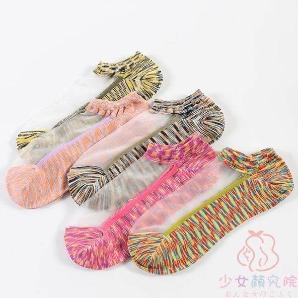 5雙裝 蕾絲薄款棉底玻璃絲襪女條紋段染透氣水晶襪【少女顏究院】