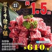 ㊣盅龐水產 ◇骰子牛豬羊組 ◇共1.5kg/3包各500g/包 只要610元  夯肉  挑戰最低 歡迎批發