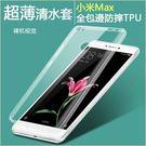 清水套 小米Max 手機殼 超薄 透明 TPU 保護套 小米機 小米max 手機套 保護殼 防摔 全包邊 軟殼 背殼