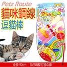 【培菓平價寵物網】Petz Route沛...