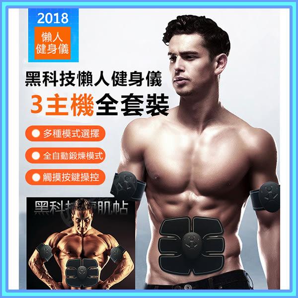 【現貨在台 特價259】腹肌貼 六頭肌 懶人訓練器 智能收腹機器材 家用 健腹器 鍛煉腹肌撕裂者