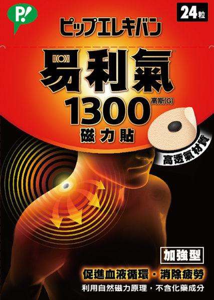 日本製 公司貨 易利氣1300磁力貼(24粒)