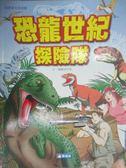 【書寶二手書T1/少年童書_ZGA】恐龍世紀探險隊_孫珍孝