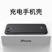 背夾式充電寶蘋果7背夾充電寶X專用iPhone7Plus超薄8電池6s一體充 玩趣3C
