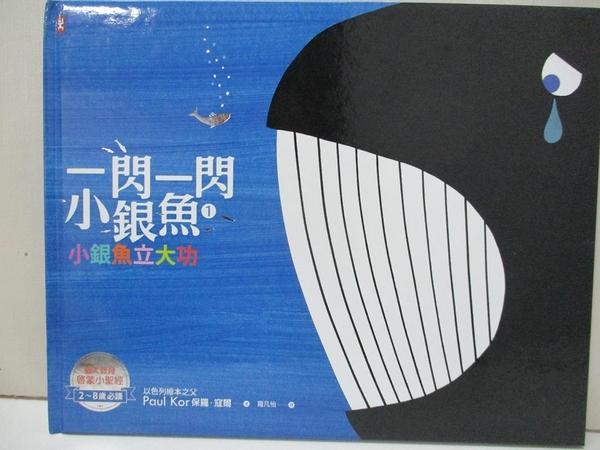 【書寶二手書T1/少年童書_DIX】一閃一閃小銀魚1:小銀魚立大功_保羅.寇爾