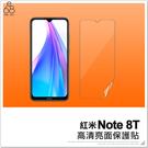MIUI 紅米Note 8T 一般亮面 軟膜 螢幕貼 手機 保貼 保護貼 非滿版 軟貼膜 螢幕保護 保護膜