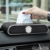 多功能車載紙巾盒抽車內用品創意汽車抽紙盒可愛面巾餐巾掛式車用  【快速出貨】