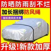 越野車SUV三廂車兩廂車轎車汽車車衣車罩防曬防雨防風防塵蓋車布