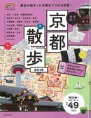 京都名勝漫步旅行情報手冊 2019