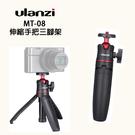 黑熊數位 ULANZI MT-08 伸縮三腳架 GOPRO 迷你腳架 可立式 自拍架 手持自拍桿 三腳架 運動相機