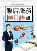 飯店服務日語(16K彩圖+MP3)